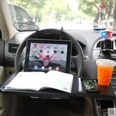 車用餐桌-車載電腦桌車用摺疊小桌板多功能筆記本IPAD支架 汽車餐桌 【快速出貨】