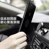 ~宜家199免運~汽車粘貼磁力手機支架 吸盤式汽車用磁性手機架 (顏色隨機出貨)