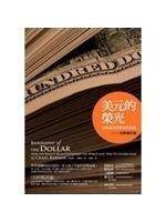 二手書博民逛書店《美元的榮光:全球通用貨幣何去何從》 R2Y ISBN:986660229X