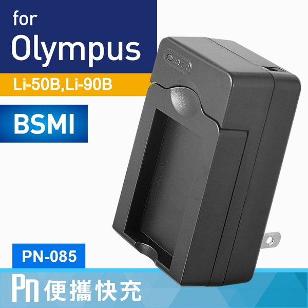 Kamera Olympus Li-90B Li-92B 高效充電器 PN 保固1年 TG-1 TG-2 TG-3 XZ-2 TG-Tracker TG1 TG2 TG3 XZ2 Li92B Li90B