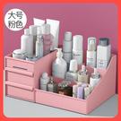 抽屜式 化妝品收納盒 大號宿舍整理護膚桌面梳妝台塑料口紅置物架  降價兩天