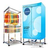 乾衣機烘乾機家用小型雙層不銹鋼烘衣機UV燈紫外線殺菌速乾衣 NMS220v陽光好物