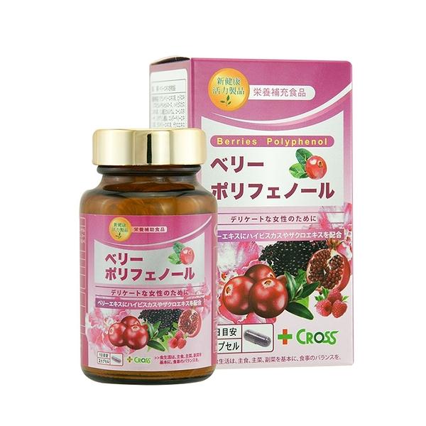 日本 CROSS 蓓立莓 膠囊 30粒【新高橋藥妝】新健康活力製品