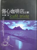 【書寶二手書T8/一般小說_NDW】傷心咖啡店之歌_朱少麟