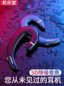藍牙耳機骨傳導隱形掛耳式開車無線耳塞式單耳—聖誕交換禮物