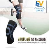 【BODYVINE 束健】超肌感貼紮護膝-強效加壓型『藍』CT-15521 (一只) 護具|登山|跑步|馬拉松|運動傷害