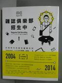 【書寶二手書T1/設計_IBZ】雜誌俱樂部招生中-抒情時代的感性編輯手記_黃威融