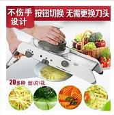 家用多功能切菜器不銹鋼廚房土豆切絲切片器切菜機刨絲器擦菜神器 酷男精品館