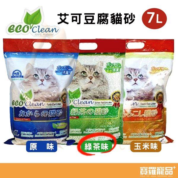 艾可 豆腐貓砂 綠茶口味( 7L)【寶羅寵品】