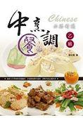 中餐烹調乙級必勝精選 2015年