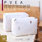 約翰家庭百貨》【SA081】PEVA防水衣物棉被收納袋 防塵防潮棉被整理袋 搬家衣服袋 隨機出貨