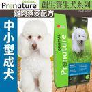 【🐱🐶培菓寵物48H出貨🐰🐹】創鮮Nature》養生犬系列中小型母幼犬雞肉燕麥配方飼料-11.3kg