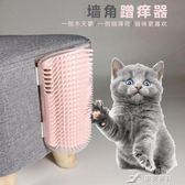 貓抓板  貓蹭癢器貓咪墻角抓癢蹭毛器貓刷撓癢癢器蹭臉器按摩刷貓抓板玩具 樂芙美鞋