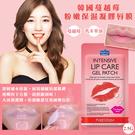 韓國蔓越莓粉嫩保濕凝膠唇膜/包