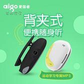 隨身聽MP3 MP4韓版 MP3音樂播放器迷你學生隨身聽小 可愛卡通運動便攜式口【麥田家居】