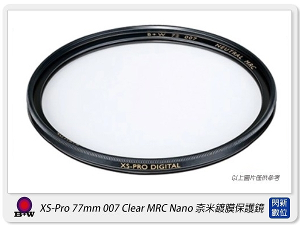 B+W XS-Pro 77mm 007 Clear MRC 超薄高硬度保護鏡(XSPRO 77)