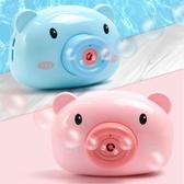 泡泡機 小豬泡泡機電動兒童全自動大相機泡泡超大補充液水不漏水