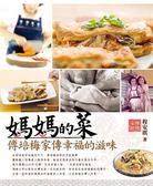 (二手書)媽媽的菜:傅培梅家傳幸福的滋味