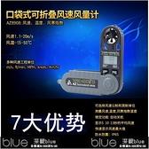 風速儀 台灣折疊式風速計 風速測量儀 風速測試儀風量儀AZ89【全館免運】