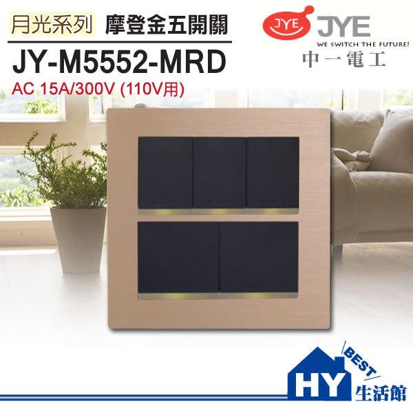 中一電工 月光系列 鋁合金屬拉絲面板 / JY-M5552-MRD 月光摩登金 二聯五開關 110用
