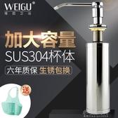 給皂機  皂液器廚房水槽洗潔精瓶子洗菜盆304不銹鋼瓶按壓瓶洗滌劑按壓器『小宅妮時尚』