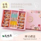 【名坂奇洋菓子】摩豆禮盒