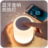 無線藍芽小音箱便攜式小型連手機迷你播放器帶彩燈閃光籃牙音響 LannaS