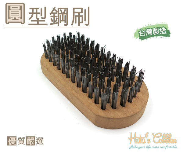 糊塗鞋匠 優質鞋材 N112 台灣製造 圓型鋼刷 義發牌 714  鞋底磨平