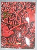 【書寶二手書T1/收藏_PIZ】關西美術競賣2019秋季中國藝術品拍賣會_扶桑雅集..._10/19