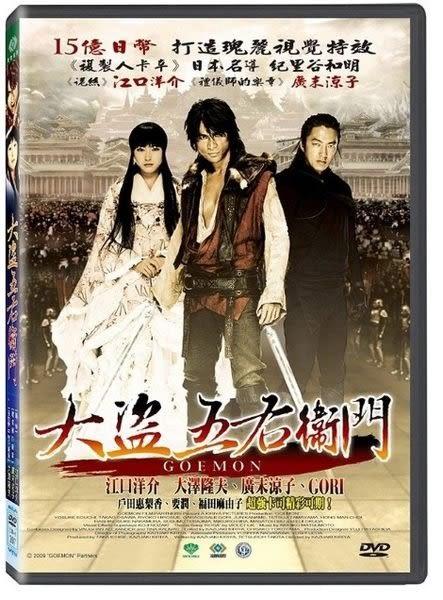 大盜五右衛門 DVD  (購潮8)