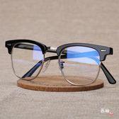 鏡架眼鏡大框防藍光平面鏡眼睛男女平光鏡護目眼鏡框個性 聖誕交換禮物