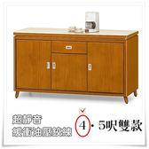 【水晶晶家具/傢俱首選】卡旺4呎柚木色半實木石面餐碗櫃 HT7776-3