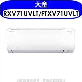 《結帳打9折》大金【RXV71UVLT/FTXV71UVLT】變頻冷暖大關分離式冷氣(含標準安裝)