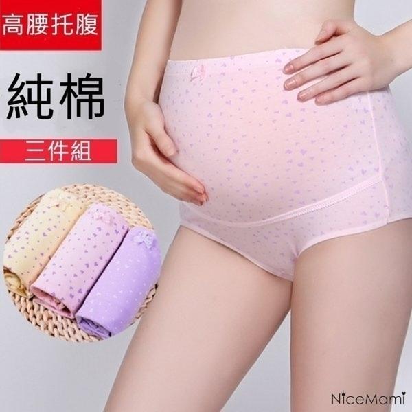 漂亮小媽咪 純棉內褲 【U005S】 高腰托腹 L-XXXL 精梳棉 孕婦內褲 孕婦裝 托腹內褲 三件組