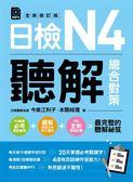 日檢N4聽解總合對策(全新修訂版)