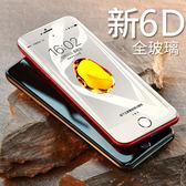 6D曲面絲印 iPhone X 6 6S 7 8 Plus 手機鋼化膜 滿版 9H玻璃貼 2.5D 防爆 螢幕保護貼