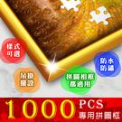 【P2 拼圖】1000片拼圖鋁框/金屬框/拼圖框50x75cm (多款顏色可選)