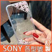 SONY XZ3 XA2 plus XZ2 Premium XZ2 L2 XA2 Ultra 櫻花花灑鑽殼 手機殼 水鑽殼 訂製