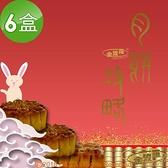 【南紡購物中心】【金波羅】經典綜合小月餅(8入)(75g/入)6盒(接單到9月15日)