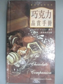 【書寶二手書T4/餐飲_KNO】巧克力品賞手冊_尚塔爾科迪