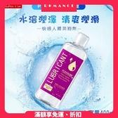 潤滑劑 按摩油 推薦 Xun Z Lan‧PLEASURE 樂趣 水溶潤澤人體潤滑液 400ML【504083】