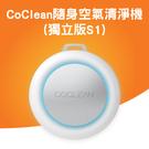CoClean隨身空氣清淨機(獨立版S1...
