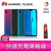 分期0利率 華為 HUAWEI Y9 2019 智慧型手機 贈『快速充電傳輸線*1』