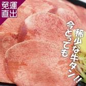 勝崎生鮮 頂級老饕鮮脆燒烤牛舌片4盒 (200公克±10%/1盒)【免運直出】