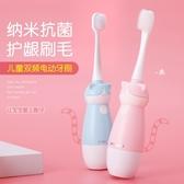 電動牙刷兒童電動牙刷寶寶卡通牙刷納米抗菌小孩幼兒1-12歲軟毛防水聲波 榮耀3c