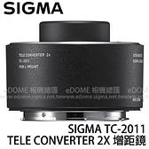 SIGMA TC-2011 Tele Converter 2.0X 增距鏡 (24期0利率 免運 恆伸公司貨三年保固) 2.0X 加倍鏡 防潑水 防塵