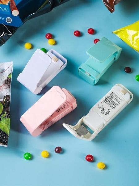 封口器 零食封口機便攜迷你小型塑封機家用塑料袋食品密封器手壓封口神器 【618 購物】