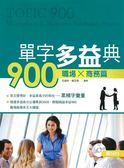 (二手書)單字多益典900 職場商務篇