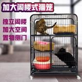貓籠 貓別墅大三層 兔子籠 帶廁所大號貓咪籠 寵物籠 貓窩 快速出貨