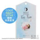 現貨 COGIT NIGHT ESTHE 晚安 睡眠 保濕 面罩 口罩 夜間保溼 滋潤 保暖